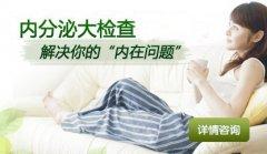 郑州治疗女性不孕哪家医